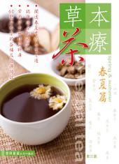 草本茶療 春夏篇 (第二版)