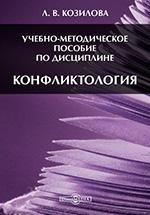 Учебно-методическое пособие по дисциплине «Конфликтология» для студентов педагогического факультета заочной формы обучения