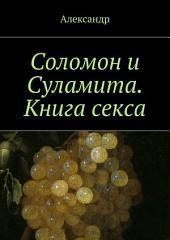 Соломон и Суламита. Книга секса