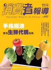 消費者報導427期: 手指經濟 實測生鮮代購服務