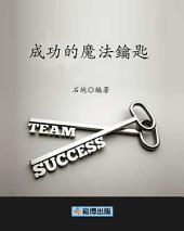 成功的魔法鑰匙