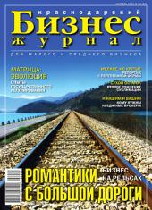 Бизнес-журнал, 2006/19: Краснодарский край