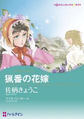 猟番の花嫁: ハーレクインコミックス