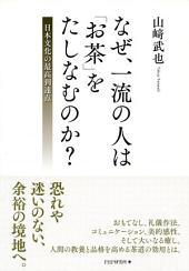 なぜ、一流の人は「お茶」をたしなむのか?: 日本文化の最高到達点