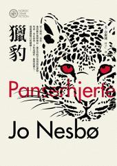 獵豹(奈斯博作品集5): Panserhjerte