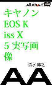 キヤノン EOS Kiss X5 実写画像