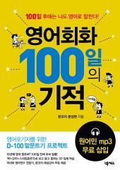 영어회화 100일의 기적 - 원어민 mp3 version: 100일 후에는 나도 영어로 말한다