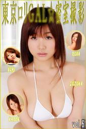 東京eroGAL☆密室撮影vol.6: 友達にもナイショで撮影しちゃいました…