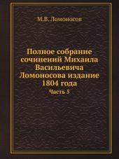 Полное собрание сочинений Михаила Васильевича Ломоносова издание 1804 года: Часть 5