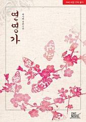 연영가. 합본 (전3권)