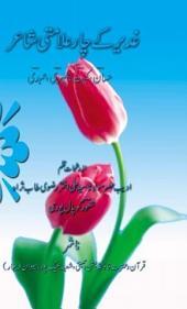 غدیر کے چار علامتی شاعر: حسان، کمیت، حمیری،عبدی