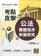 公法實體程序爭議研究: 律師.司法官.法研所.司法三等人員