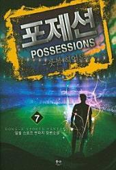 포제션(Possessions). 7(완결)