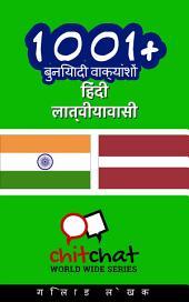1001+ बुनियादी वाक्यांशों हिंदी - लात्वीयावासी