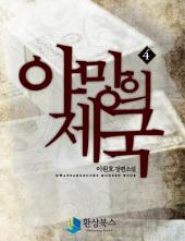 야망의 제국 2부 1 - 이원호 장편소설