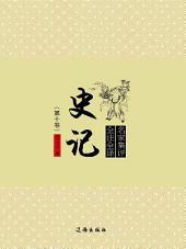 史记(第十卷)