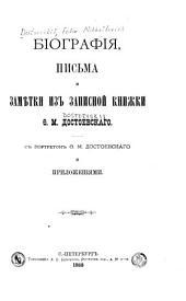 Біографія, письма и замѣтки из записной книжки