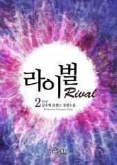 라이벌 (Rival) 2 (완결)