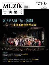 MUZIK古典樂刊 4月號 NO107 與世界大師「玩」歌劇 2016小澤征爾音樂塾紀實