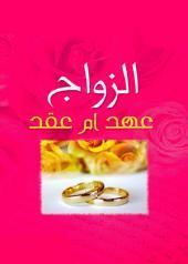 الزواج عهد ام عقد