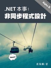 .NET 本事:非同步程式設計: (Alpha 版)