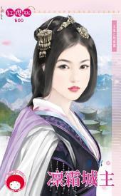 凜霜城主~王道之怒雪篇: 禾馬文化紅櫻桃系列796
