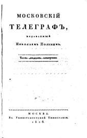 Московскïй телеграф