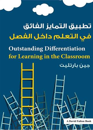Outstanding Differentiation for Learning in the Classroom PDF
