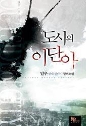 [세트] 도시의 이단아 (전6권/완결)