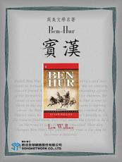 Ben-Hur (賓漢)