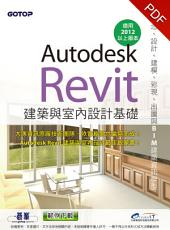 Autodesk Revit 建築與室內設計基礎(概念、設計、建模、彩現、出圖與BIM建築資訊模型)(電子書)
