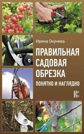 Золотые правила садовой обрезки. Руководство по увеличению урожая плодовых деревьев и кустарников