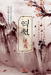 [세트] 역천 (전5권/완결)