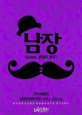 남장 (Queen, 꽃범의 男子) 2 (무삭제판) (완결)