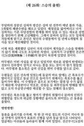 [연재] 금선탈각-황금꽃의 전설 26화