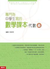 專門為中學生寫的數學課本──代數(上)