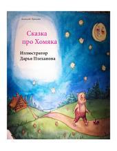Детские сказки. Сказка про хомяка