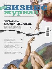 Бизнес-журнал, 2015/04: Республика Башкортостан