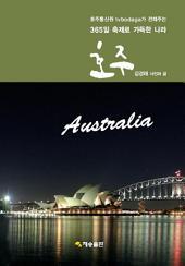 365일 축제로 가득한 나라 호주