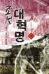 조선대혁명 30