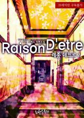 레종 데뜨르 (Raison D'etre) 2 (완결)