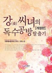 강(姜)씨녀의 독수공방탈출기 (개정판): 1권