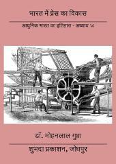 Development of Press in India: भारत में प्रेस का विकास