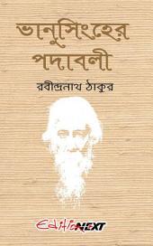 ভানুসিংহের পদাবলী / Bhanu Singher Padabali (Bengali): Bengali Poems of Tagore