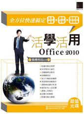 活學活用Office 2010-全方位快速搞定文件表單X數字分析X簡報呈現應用