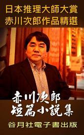 日本推理小說賞: 日本推理小說賞