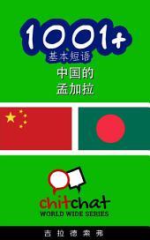 1001+ 基本短语 中国的 - 孟加拉