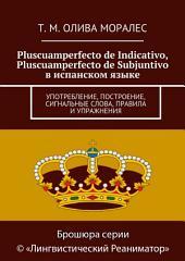 Pluscuamperfecto de Indicativo, Pluscuamperfecto de Subjuntivo в испанском языке. Употребление, построение, сигнальные слова, правила и упражнения