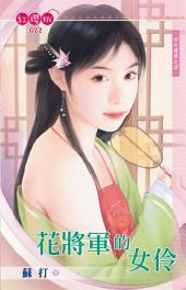 花將軍的女伶~四大將軍之四: 禾馬文化紅櫻桃系列022