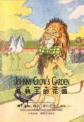 05 - Johnny Crow's Garden (Simplified Chinese Hanyu Pinyin): 乌鸦王的花园(简体汉语拼音)